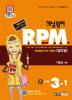 중학 수학 중3-1(2017)(개념원리 RPM)