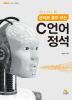 C언어 정석(문제로 풀어 보는)(CD1장포함)