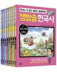 <생방송 한국사> 1~8권 세트(전8권)