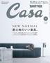 [보유]카사브루터스 CASA BRUTUS 2020.12