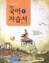 중학교 국어1 자습서(이삼형)(1학년1학기)(2013)
