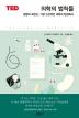 의학의 법칙들(테드북스)(양장본 HardCover)