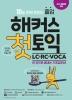 해커스 첫토익 LC+RC+VOCA
