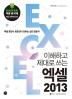 엑셀 2013(이해하고 제대로 쓰는)(CD1장포함)