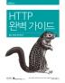 HTTP 완벽 가이드