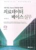 의료데이터베이스실무(CD1장포함)(양장본 HardCover)