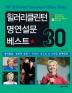 힐러리클린턴 명연설문 베스트 30(CD1장포함)