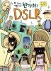 반가워 DSLR
