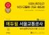 서울교통공사 NCS 봉투모의고사 5회(2020)(에듀윌)