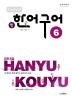 북경대학 신 한어구어. 6(중국어뱅크)(전면개정판)