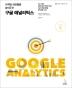 구글 애널리틱스(마케팅 성공률을 높여주는)(위키북스 오픈소스 & 웹 시리즈 100)