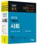 사회 합격 기본서(7급 9급 공무원)(2018)(에듀윌)(전4권)