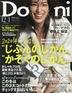 [해외]도마니 DOMANI 2020.12