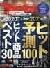 [해외]일경트랜디 日經トレンディ 2020.12