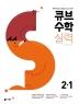 초등 수학 2-1 실력 standard(2020)(큐브 수학 S)