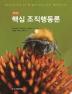 핵심 조직행동론(12판)(12판)