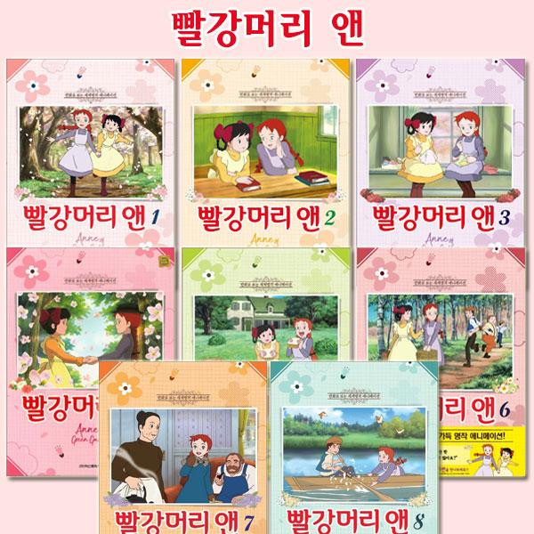 [학산문화사]빨강머리 앤 애니만화 1~8권
