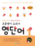 초등영어 교과서 영단어 3학년과정(1단계)(2017)(쓰면서 외우고 문제로 확인하는)