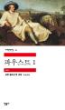 파우스트 1(세계문학전집 21)