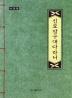신묘장구대다라니(사경본)
