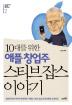 애플 창업주 스티브 잡스 이야기(10대를 위한)(청소년을 위한 롤모델 멘토시리즈 2)