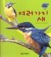 새. 21: 여러 가지 새(세밀화 자연관찰)