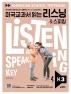 미국교과서 읽는 리스닝 & 스피킹 K 3(MP3 CD포함)