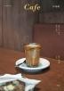카페: 곁에 두고 싶은 공간, 내가 사랑한 그곳