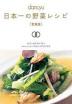 [해외]DANCYU日本一の野菜レシピ