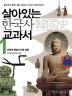 살아있는 한국사 교과서. 1: 민족의 형성과 민족 문화(개정판 3판)