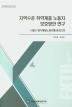 지역수준 취약계층 노동자 보호방안 연구(연구총서 2019-9)