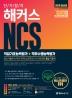 NCS 직업기초능력평가 +직무수행능력평가(2019)(단기합격 해커스)