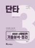 윤동은 사회복지학개론: 기출분석.정리(2020)