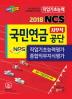 NCS 국민연금공단(NPS) 사무직 직업기초능력평가 종합직무지식평가(2018)(6판)