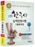 한국사능력검정시험 고급(1급 2급) 기출문제집(에듀윌)(3판)