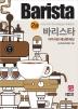 바리스타 2급 자격시험 예상문제집(2020)(개정판)
