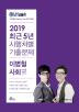 이병철 사회 최근 5년 시행처별 기출문제집(2019)(난공불락)