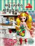 처음 시작하는 인형놀이(My special doll 1)