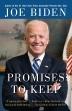 [보유]Promises to Keep