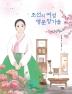조선의 여성 명문장가들