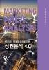 빅데이터 시대의 성공을 위한 상권분석 4.0(외식사업 성공학 사리즈 1)(양장본 HardCover)