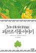 파브르 식물 이야기(양장본 HardCover)