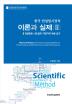 한국 컨설팅 시장의 이론과 실제. 2(나도성의 9988 234 시리즈 4)