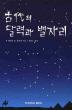 고대의 달력과 별자리