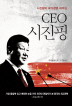 CEO 시진핑(양장본 HardCover)