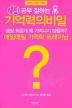 기억력의 비밀(공부 잘하는)(사이언스 WHY 시리즈)