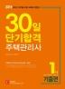 주택관리사 30일 단기합격 1차 기출편(2019)