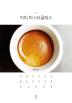 커피 마스터클래스(개정판)(양장본 HardCover)