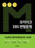 고등 영어독해연습(하) 468제 수능특강(2018)(모자이크 EBS 변형문제)