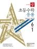 초등 수학 6-1 응용(2020)(디딤돌)